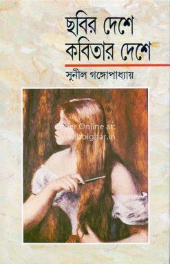 Chobir Deshe Kobitar Deshe