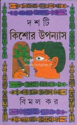 Doshti Kishore Uponyas - Bimal Kar
