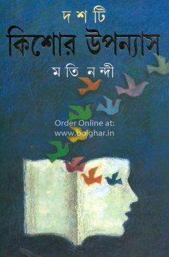 Doshti Kishore Uponyas - Moti Nandi