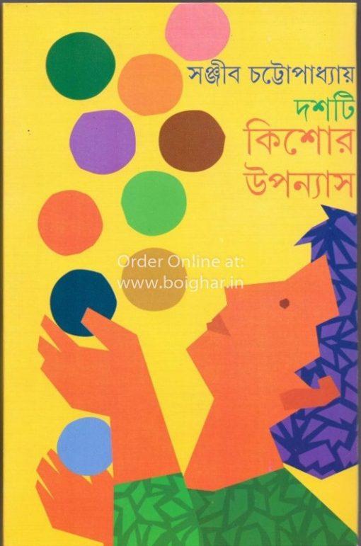 Doshti Kishore Uponyas - Sanjib Chattopadhyay