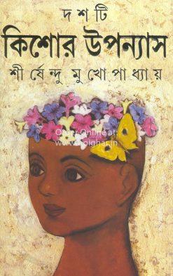 Doshti Kishore Uponyas - Sirshendu Mukhopadhyay