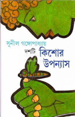 Doshti Kishore Uponyas - Sunil Gangopadhyay