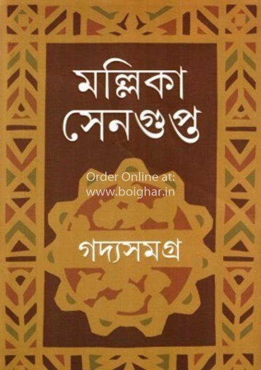 Gadya Samagra - Mallika Sengupta