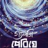 Galaxy Periye