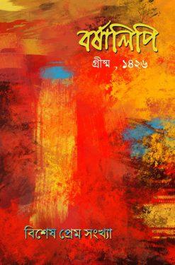 Barshalipi-Grishma 1426-Bisesh Prem Sankhya