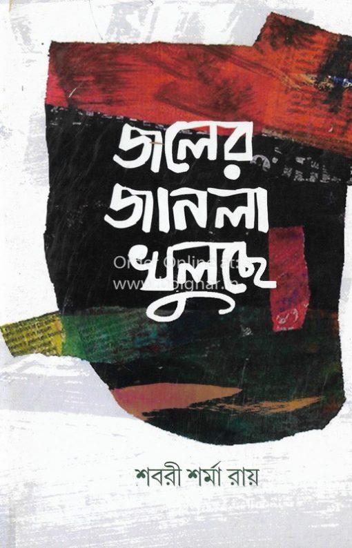 Joler Janla Khulchhe