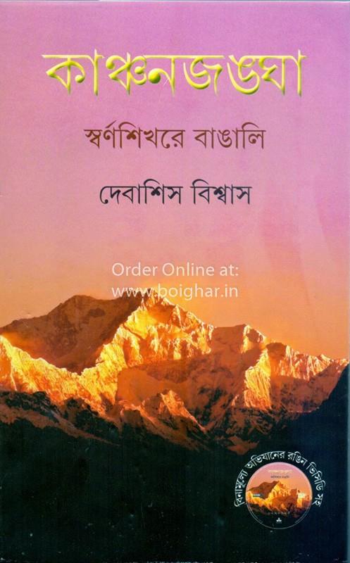 Kanchanjangha Swarnasikhore Bangali