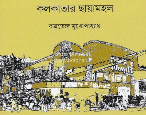 Kolkatar Chhayamahal