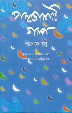 Panchasti Golpo - Ashok Basu