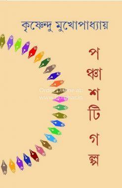 Panchasti Golpo - Krishnendu Mukhopadhyay