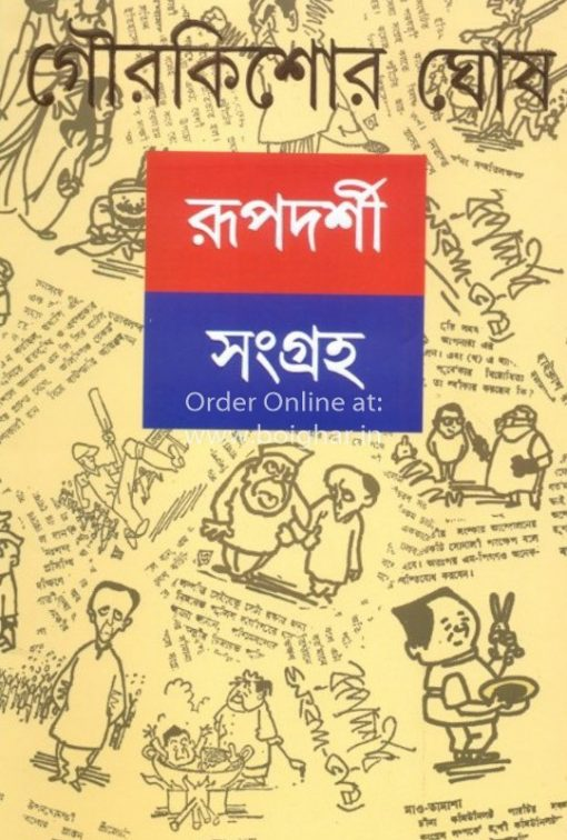 Rupadarshi Sangraha Vol 2 - Gourkishore Ghosh