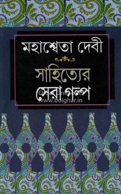Sahityer Sera Golpo - Mahasweta Devi