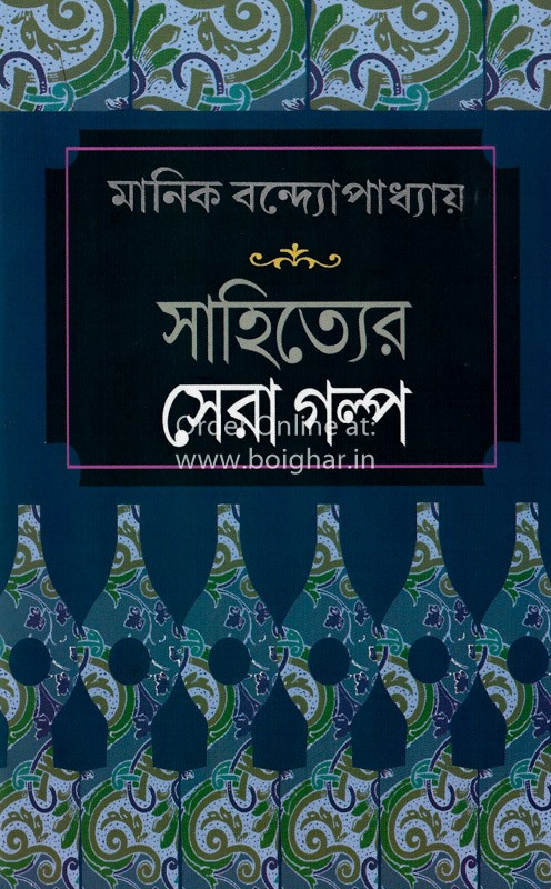 Sahityer Sera Golpo - Manik Bandopadhyay