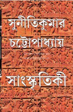 Sanskritiki (Akhanda Sanskaran)