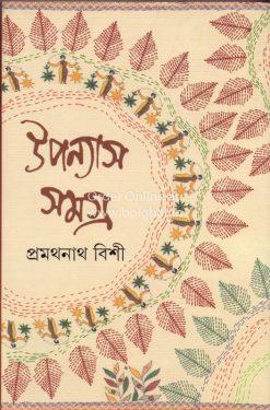 Uponyas Samagra - Vol 2 - Pramathanath Bishi