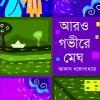 Aaro Gobhire Megh