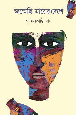 Jonmechi Mayer Deshe