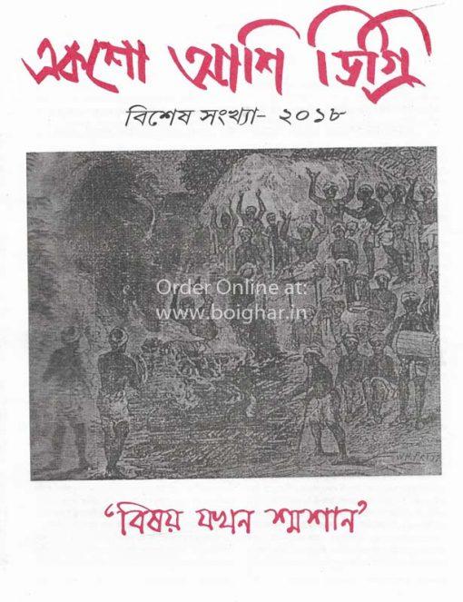 Eksho Ashi Degree - Bishoy Jakhan Samsan