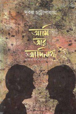 Aami Aar Adinath