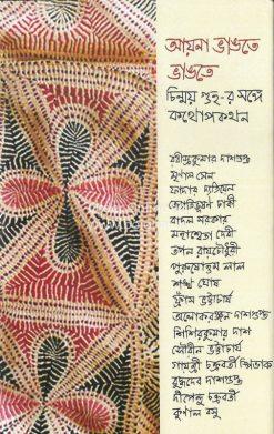 Ayna Bhangte Bhangte