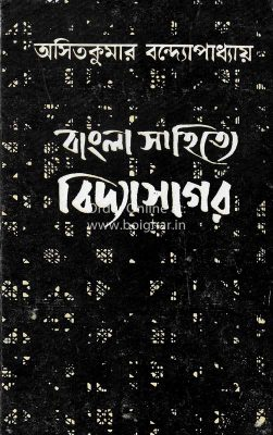 Bangla Sahitye Vidyasagar