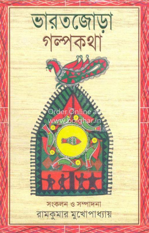 Bharatjora Galpakatha
