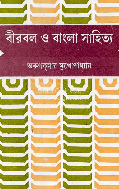 Birbal O Bangla Sahitya