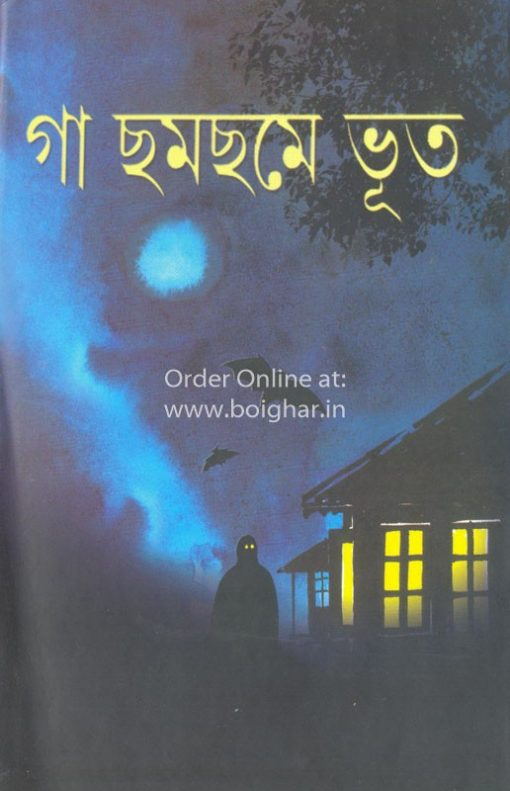 Ga Chham Chhame Bhut