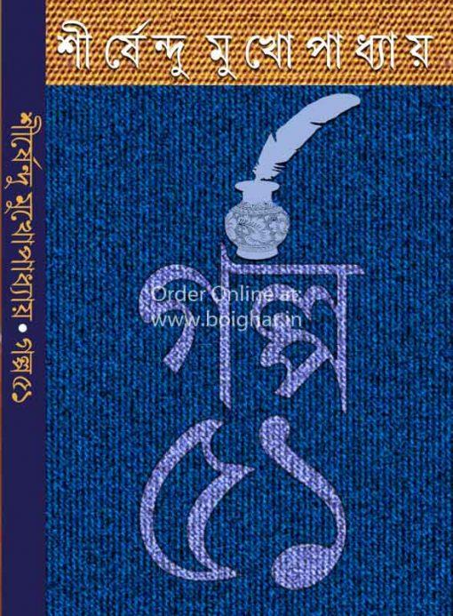Golpo Ekanna - Shirshendu Mukhoapdhyay