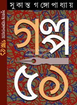 Golpo Ekanna - Sukanta Gangopadhyay