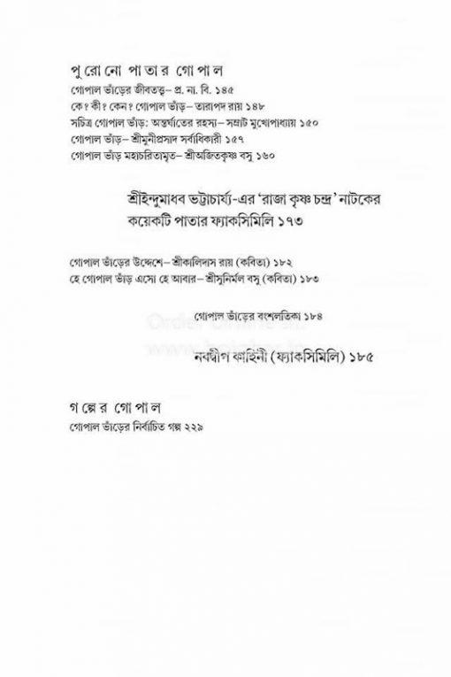 Tobuo Proyas|Gopal Bhar Sankhya