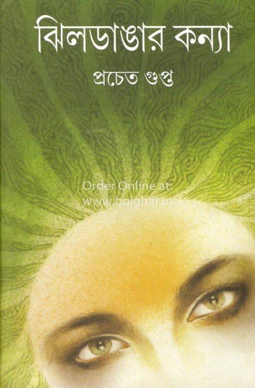 Jhildangar Kanya