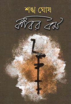 Kobir Barma