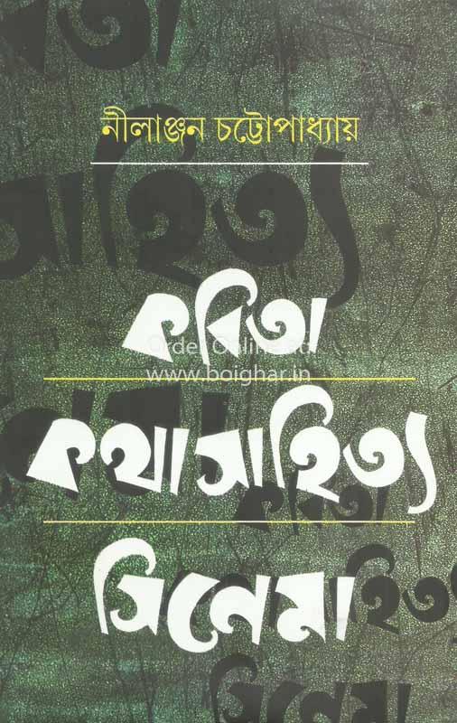 Kobita Katha Sahitya Cinema