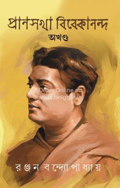 Pranasakha Vivekananda Akhanda