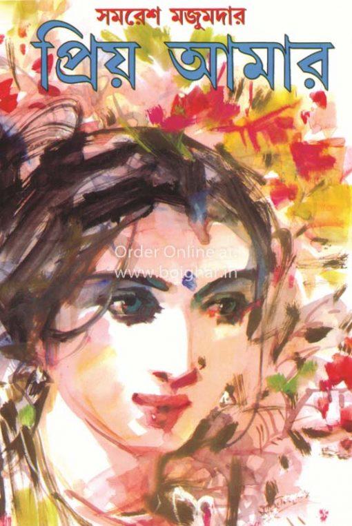 Priyo Aamar