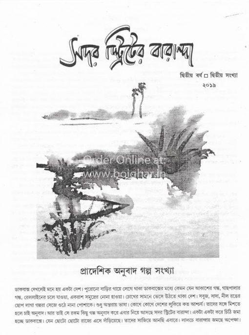 Sadar Streeter Baranda - Pradeshik Anubad Golpo