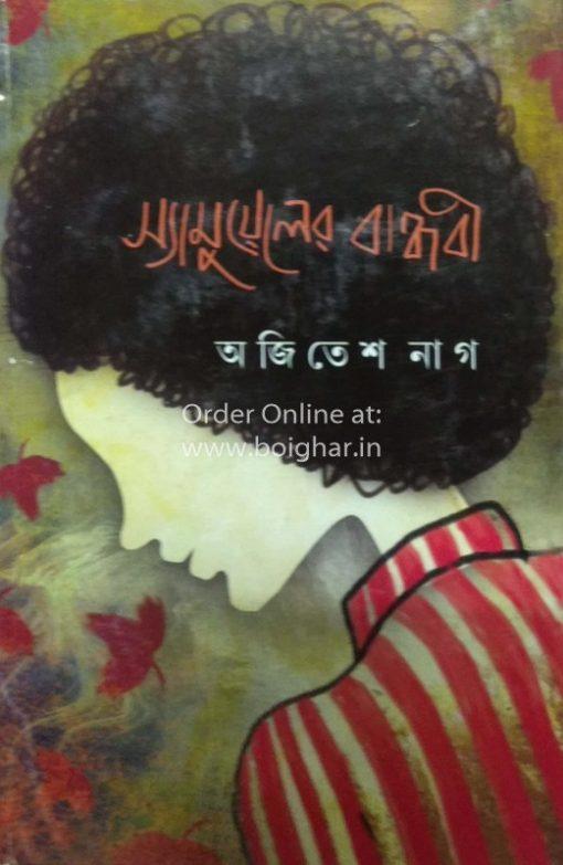 Samueler Bandhabi
