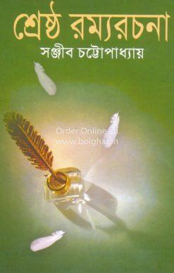 Srestha Ramya Rachana