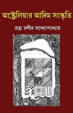 Australiar Adim Sanskriti