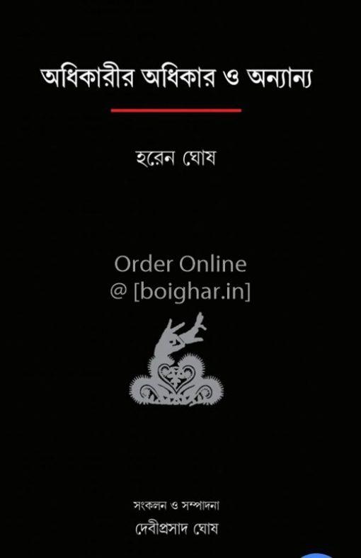 Adhikarir Adhikar O Onyanyo