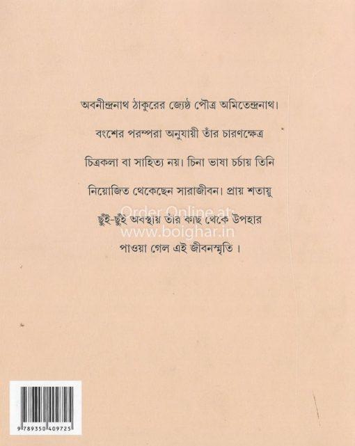 Amitkatha