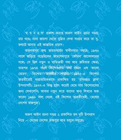 Arun Ain Rachana Samagra 2