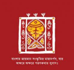 Banglar Mukh