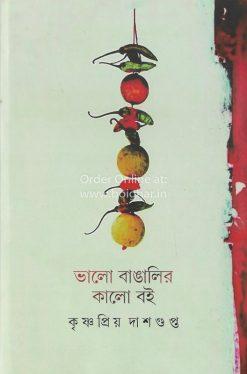 Bhalo Bangalir Kalo Boi