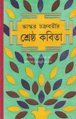Bhaskar Chakrabortyr Srestha Kobita