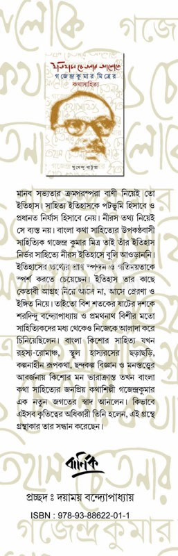 Itihas Chetanar Aloke Gajendrakumar Mitrer Katha Sahitya