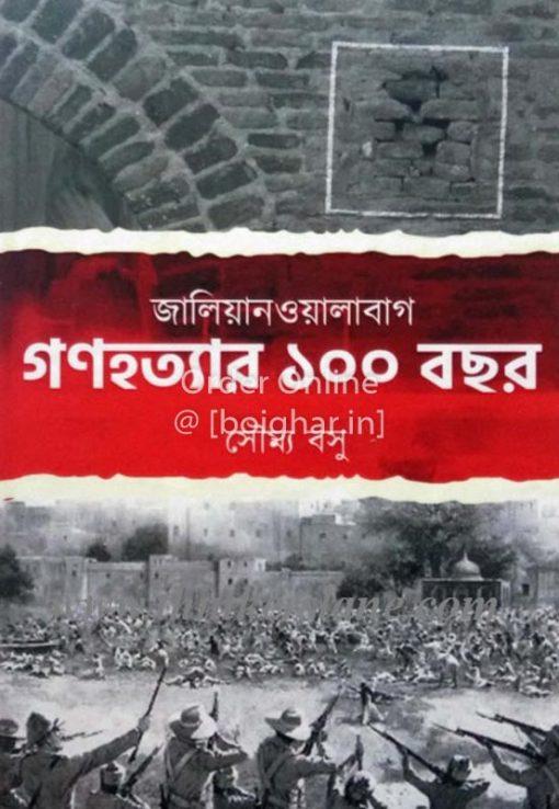 Jalianwalabag Ganahatyar 100 Bochhor
