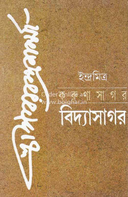 Karunasagar Vidyasagar
