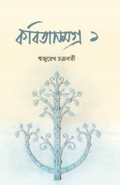 Kobita Samagra-Rijurekh Chakraborty